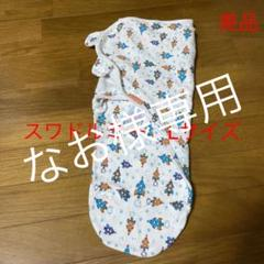 "Thumbnail of ""【スワドルミー】Lサイズ 美品"""
