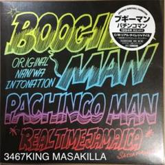 "Thumbnail of ""3467 BOOGIE MAN / PACHINCO MAN レゲエ レコード"""