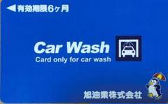 """Thumbnail of """"洗車カード エネオス大阪吹田豊中 15000円分"""""""