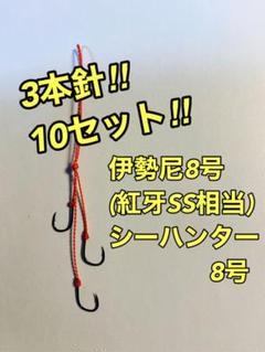 "Thumbnail of ""伊勢尼8号(紅牙SS相当) 3本針【10本セット】タイラバ 替えフック"""