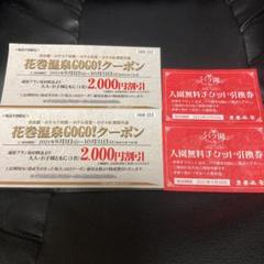"Thumbnail of ""花巻温泉GOGO!クーポン バラ園無料チケット"""