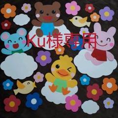 """Thumbnail of """"大きい壁面飾り*雲の上♪"""""""