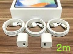 """Thumbnail of """"iPhone 充電器 ライトニングケーブル2m3本  アダプター2個 送料無料"""""""