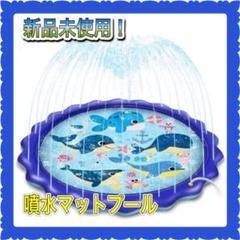 "Thumbnail of ""【新品未使用】噴水マット プール"""