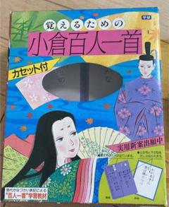 "Thumbnail of ""小倉百人一首 カセットテープ付"""