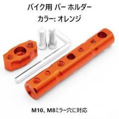 """Thumbnail of """"オレンジ バイク マルチホルダー ステー 8 10mm クランプ アダプタ"""""""