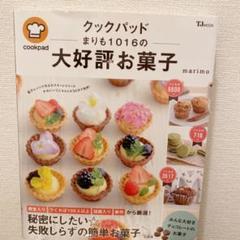 "Thumbnail of ""クックパッド まりも1016の大好評お菓子"""