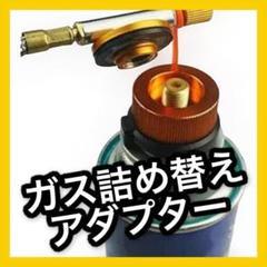 """Thumbnail of """"ガス変換アダプター 2個 CB缶(カセットガス)→OD缶(キャンプ等用) @"""""""