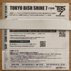 """Thumbnail of """"BiSH GOiNG TO DESTRUCTiON 購入者特典 抽選 シリアル"""""""