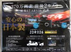 "Thumbnail of ""COMTEC ZDR-026"""