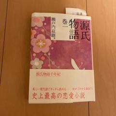"Thumbnail of ""源氏物語 巻一"""