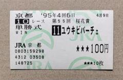 "Thumbnail of ""単勝馬券 ユウキビバーチェ 1995年 桜花賞 現地購入"""