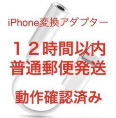 "Thumbnail of ""Apple iPhone イヤホン変換アダプター 純正同等互換品 新品 最安"""