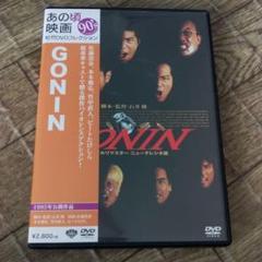 """Thumbnail of """"GONIN"""""""