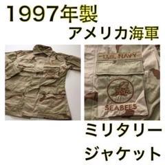 "Thumbnail of ""【1997年製】 米軍払い下げ アメリカ海軍 ミリタリージャケット 春物に!"""