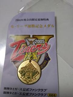"Thumbnail of ""阪神タイガースの記念メダル"""