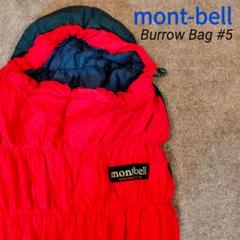 "Thumbnail of ""mont-bell Burrow Bag #5 寝袋・シュラフ ロング"""