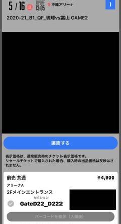 """Thumbnail of """"【値下げ】5/16 琉球ゴールデンキングス vs 富山グラウジーズ"""""""