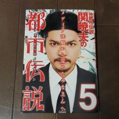 "Thumbnail of ""Mr都市伝説 関暁夫の都市伝説 5"""