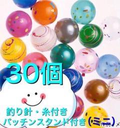 "Thumbnail of ""ヨーヨー釣り日本製 30個 パッチンスタンド付き おうち縁日 夏祭り 水遊び"""