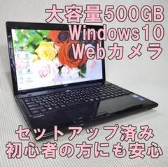"""Thumbnail of """"34テレワーク★Webカメラ!初心者にも安心❕ノートPC/Win10/★ブラック"""""""