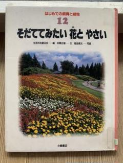 """Thumbnail of """"そだててみたい花とやさい"""""""