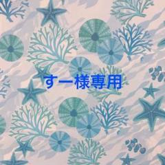 "Thumbnail of ""すー様専用"""
