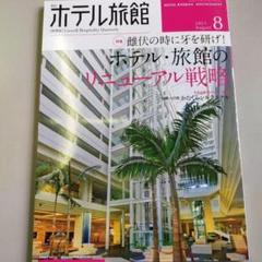 "Thumbnail of ""月刊ホテル旅館 2021 8月"""