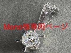 """Thumbnail of """"ダイヤモンド0.6ct 0.07ct プラチナ900 ペンダントトップ"""""""