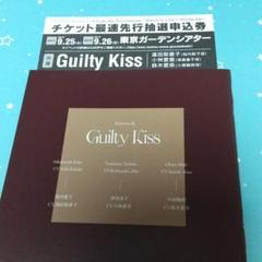 "Thumbnail of ""Guilty Kiss  2nd LoveLive! 最速先行抽選申込券"""