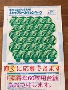 """Thumbnail of """"コスモウォーター☆キャンペーンシール☆"""""""