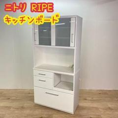 """Thumbnail of """"ニトリ NITORI RIPE 食器棚 ホワイト キッチンボード 2口コンセント"""""""