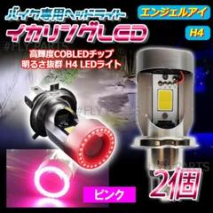 """Thumbnail of """"イカリング LED  2個  ピンクエンジェルアイ H4ヘッドライトバルブ つ"""""""