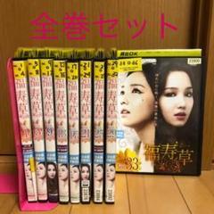 "Thumbnail of ""韓国ドラマ 韓流 福寿草 DVD 全巻セット"""