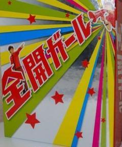 "Thumbnail of ""全開ガール Blu-ray ディレクターズカット"""