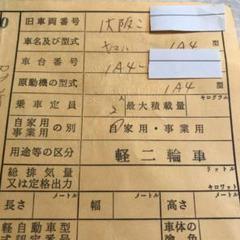 """Thumbnail of """"ヤマハ RD250 コレクション用"""""""