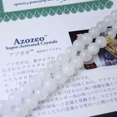 """Thumbnail of """"◆全ての悩みを解消◆H&E社◆超活性された強力エネルギーの水晶◆アゾゼオ アゼツ"""""""