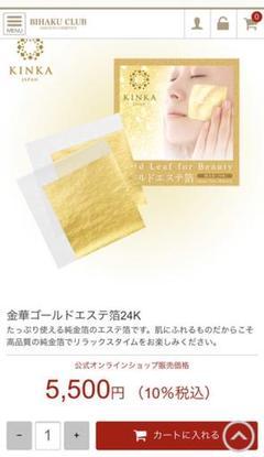 "Thumbnail of ""定価5,500円 24金 ゴールドマスク 20枚入り フェイスマスク パック"""
