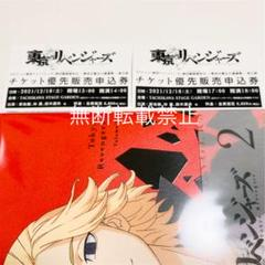 "Thumbnail of ""東京リベンジャーズ 東リベ DVD BluRay 特典 シリアルコード イベント"""