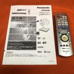 "Thumbnail of ""リモコンと取扱説明書のみです。Panasonic DMR-XP11用"""