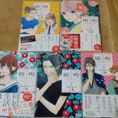 """Thumbnail of """"椿町ロンリープラネット  5巻セット"""""""
