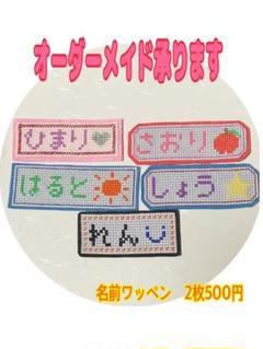 """Thumbnail of """"名前ワッペン 2個セット ハンドメイド"""""""