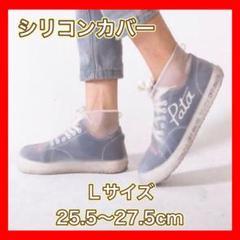 "Thumbnail of ""【Lサイズ】レインブーツカバー シリコンカバー 防水 滑り止め"""