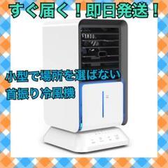 """Thumbnail of """"冷風機 卓上 小型 自動首振り タイマー機能付き3段階調整 氷いれ可能"""""""