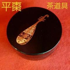 """Thumbnail of """"未使用 平棗 保管品 茶道具"""""""
