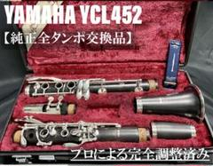 "Thumbnail of ""【良品 メンテナンス済】YAMAHA YCL452 クラリネット"""