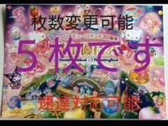 """Thumbnail of """"最新【 5枚 】サンリオピューロランド ハーモニーランド 株主優待券  5枚です"""""""