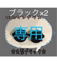 """Thumbnail of """"大人気 新品 キッズサングラス キッズ用 丸サングラス キッズ サングラス"""""""