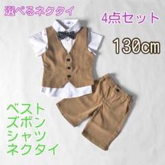 """Thumbnail of """"【130cm】男の子 サマーフォーマル 4点セット212 夏用スーツ 半袖スーツ"""""""