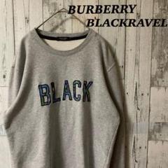 """Thumbnail of """"BURBERRY ブラックレーベル スウェット デカロゴ グレー Mサイズ"""""""